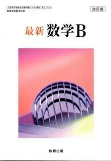 最新数学B 改訂版 [平成30年度改訂] 高校用 文部科学省