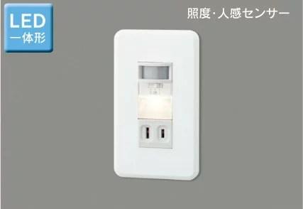 東芝 LED足元灯 LED間接照明 壁コンセント 照度・人感センサー おしゃれ シンプル リフォーム リノベーション