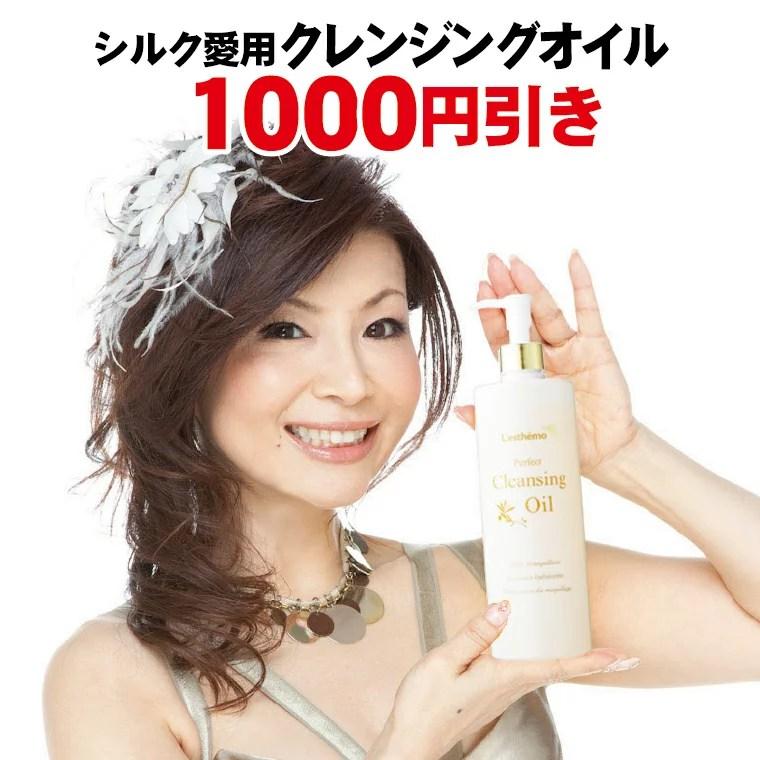 3980円→2980円 送料無料 レステモ クレンジングオイル 480ml プロサイズ シルク姉さん