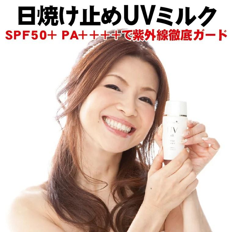 シルク愛用 ノンケミカル UVミルク 日焼け止め SPF50+PA++++ 50ml 日焼け による