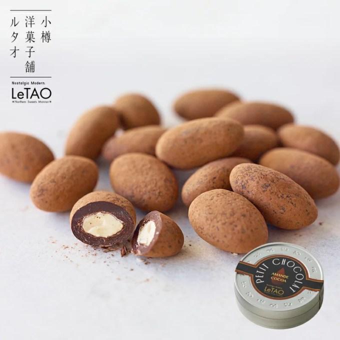 ルタオ 【プチショコラ アマンドココア 1缶 70g】 チョコレート ギフト おしゃれ チョコ アーモンドチョコ アーモンド 父の日 cho