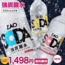 \☆期間限定☆2箱10%OFF♪/炭酸水 500ml 24本 送料無料 強炭酸 無糖 ZAO SODA プレーン レモン ライフドリンクカンパニー LDC