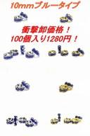 天然石 卸 平型/波型ロンデル シルバー/ゴールド×ブルー サイズ10mmタイプ100個入り