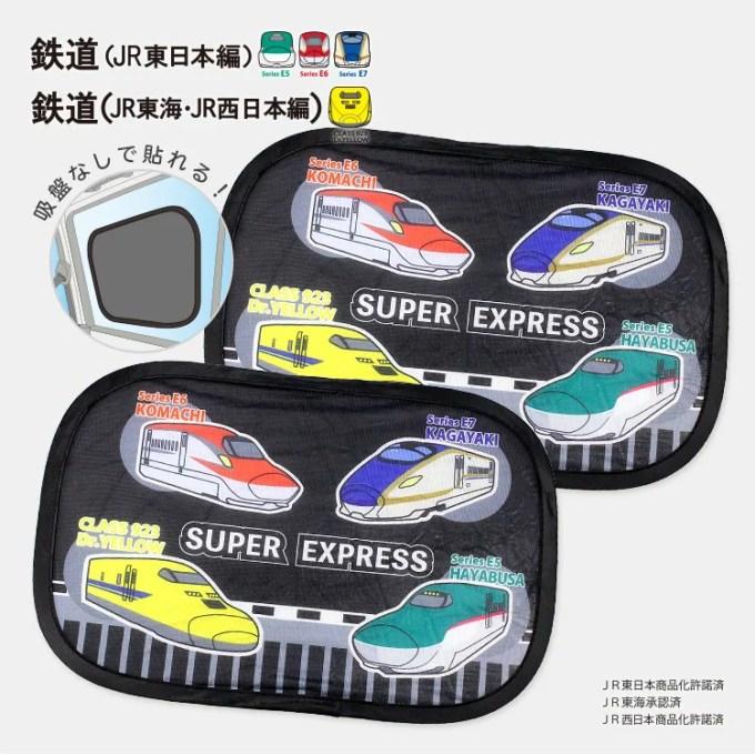 新幹線 カーシェード 2枚組 コンパクト収納式 (はやぶさ/こまち/ドクターイエロー/かがやき) JR東日本・J...