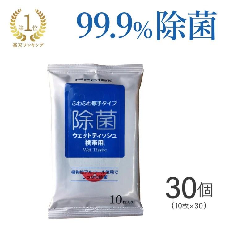 携帯用 除菌 ウェットティッシュ 300枚(10枚入り×5袋 6パックセット) 送料無料 アルコール タイプ ウイ...