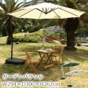 【送料無料】自立型ガーデンパラソル/RKC-529 パラソル 大型 お庭 自宅 ガーデン テーブル アウトドア シンプル モダン お花見【RCP】