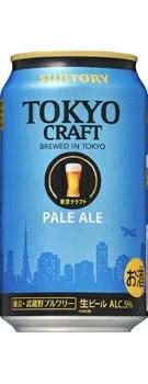 【期間限定】サントリー TOKYO CRAFT (東京クラフト) ペールエール 350ml×24本【ご注文は3ケースまで1個口配送可能です。】