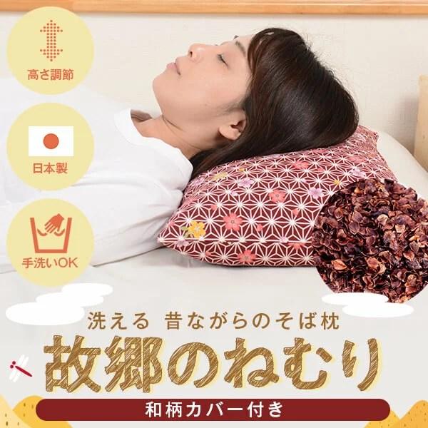 枕 そばがら枕 そば殻 そば枕 まくら 故郷の眠り 和柄 カ