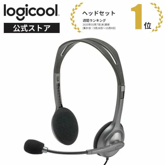 ロジクール ヘッドセット H111r ステレオ 3.5mm接続 ノイズキャンセリング ヘッドフォン