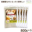 低糖質パンミックス粉 800g×5袋(4kg) 低糖質 パンミックス ダイエット パン 糖質オフ 糖質制限 ダイエットパン ケーキミックス ホット..