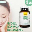 カントリーライフ マキシヘアプラス [120錠×1本(30日分)] ビオチン サプリメント Country Life Maxi-HairPlus
