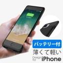 【付けるだけで電池が倍増】 iPhone Xs ケース iPhoneX カバー バッテリー付き iPhone8バッテ……