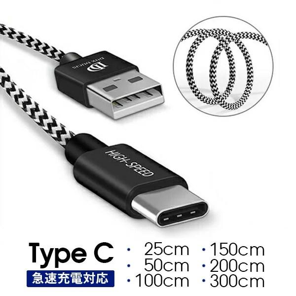 最短翌日配達 急速充電 Type-C ケーブル USB-C typeC USBケーブル アンドロイド端末用ケーブル USB C ケー...
