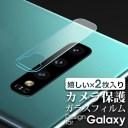 【お得な2枚入り】 Galaxy カメラレンズ 保護フィルム S10 SC-03L SCV41 S10+ SC-04L SCV42 ガラスフィルム S9 SC-02K SCV38 S9+ SC-03..
