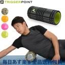 [全品送料無料] Trigger Point トリガーポイント GRID 1.0 グリッド1.0 Foam Roller フォームローラー ストレッチ トレーニング セルフマッサージ 筋膜リリース Triggerpoint あす楽