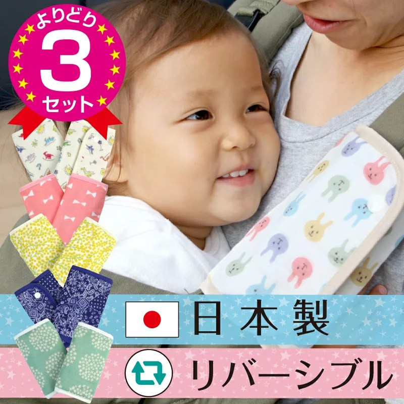 【日本製】 抱っこひも用 よだれカバー 3種セット