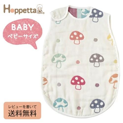 Hoppetta(ホッペッタ) champignon(シャンピニオン) 6重ガーゼ スリーパー