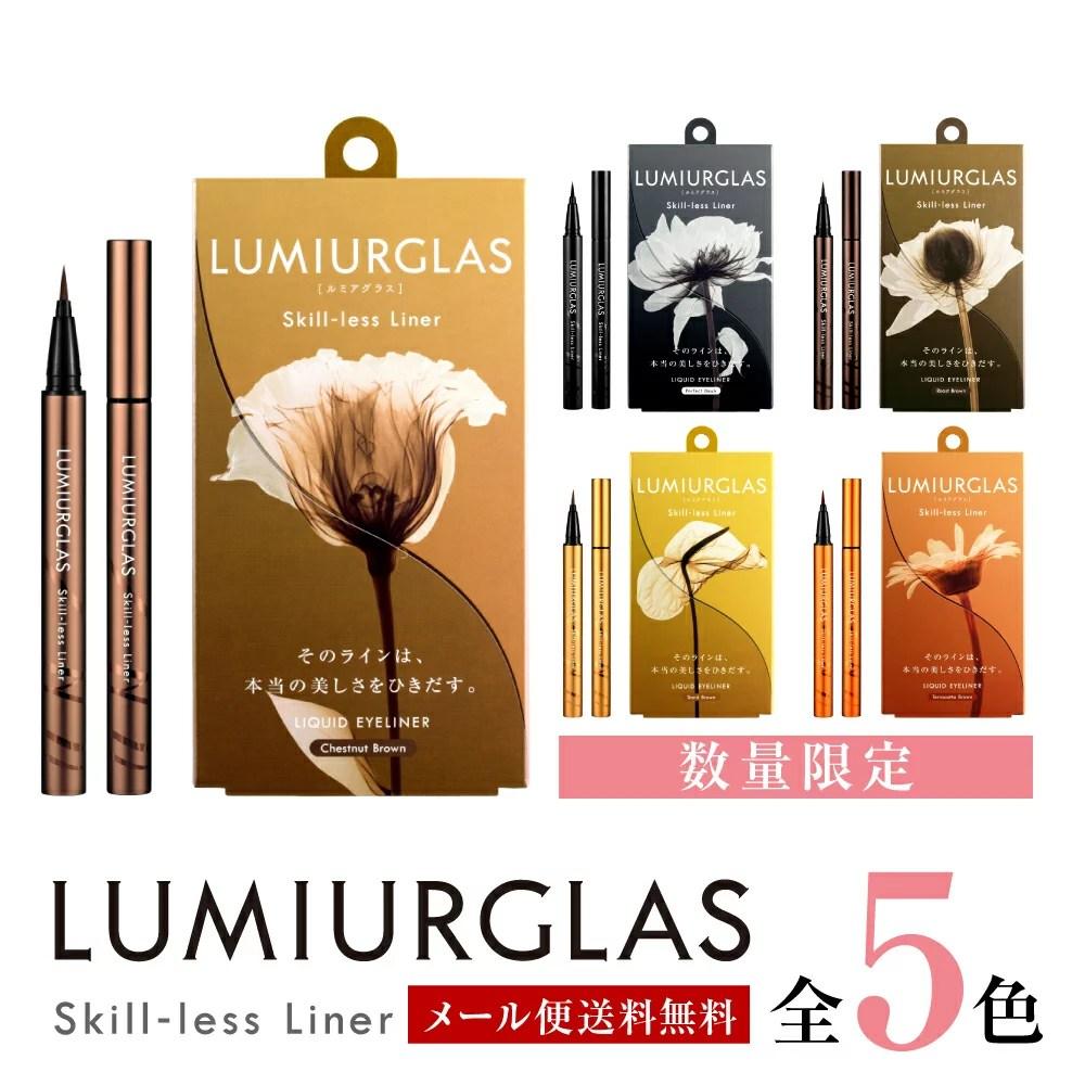 【メール便送料無料】スキルレスライナー 全5色 LUMIURGLAS ルミアグラス / 楽天総合1位