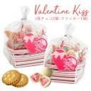 【期間限定】バレンタインKiss(苺チョコ2個・クラッカー1個)【クッキー・チョコレート・プチギフト】