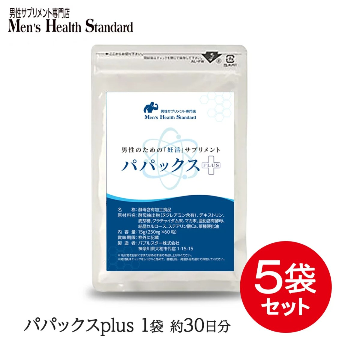 男性 妊活 サプリ パパックスplus(約5ヵ月分)精子成分ヌクレアミン(ポリアミン)の他、男性妊活