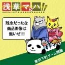 [100円便OK]【新品】【PS】クラシックロード 優駿2【RCP】