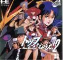 【中古】【箱説あり】トップをねらえ!VOL.2 (PCエンジン SUPER CD-ROM2)