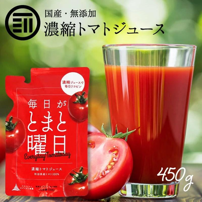 【送料無料】毎日がとまと曜日 濃縮トマトジュース トマト約3個分 150g×3袋