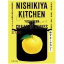 にしきや ゆずキーマカレー 180g NISHIKIYA KITCHEN【ポスト投函便】
