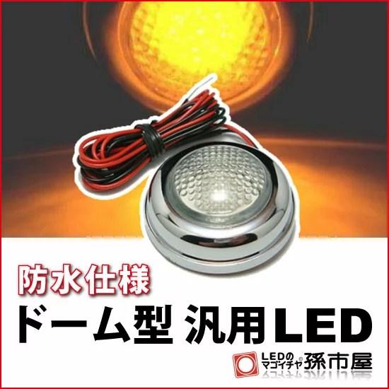ドーム型汎用LED アンバー 【直接配線タイプ】 HIGH FLUX LED 3連 【DC12V】【