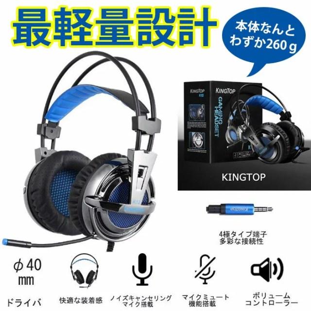 ゲーミングヘッドセット PS4 超軽量 KINGTOP K12 ゲーミングヘッドフォン 大音量 高音質 プレイステーション4 ヘッドホン 電気メッキ材料採用 マルチ機能付き ノイズキャンセリングの高集音性マイク付