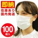 【即納】100枚入り / 期間限定 / 最安値挑戦中 / 箱