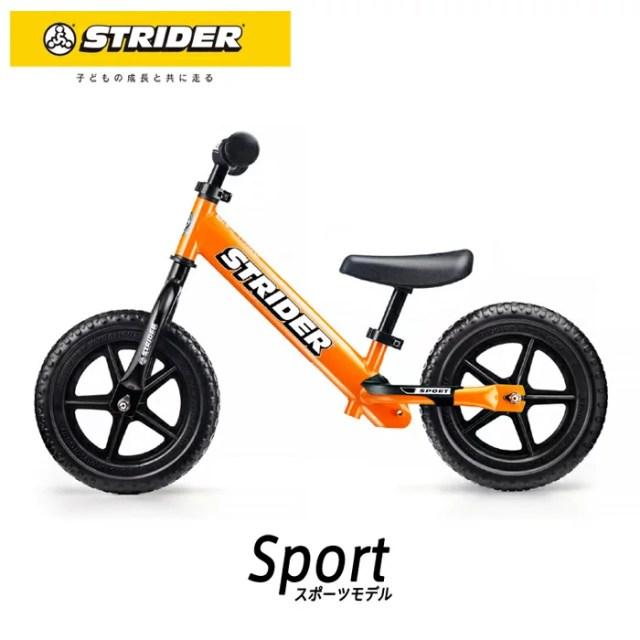 STRIDER :スポーツモデル《オレンジ》ストライダー正規品 ランニングバイク ストライダージャパン公式ショップ 安心
