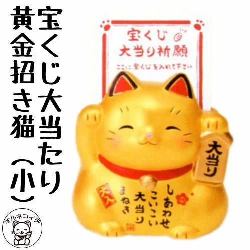 宝くじ入れ 開運グッズ 金運 招き猫【大当たり招き猫(小・金