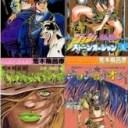 【新品】ジョジョの奇妙な冒険SET (全130冊) 全巻セット
