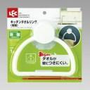 送料無料 LEC レック キッチンタオルリング(吸盤)【RCP】【KP-255】【CP】