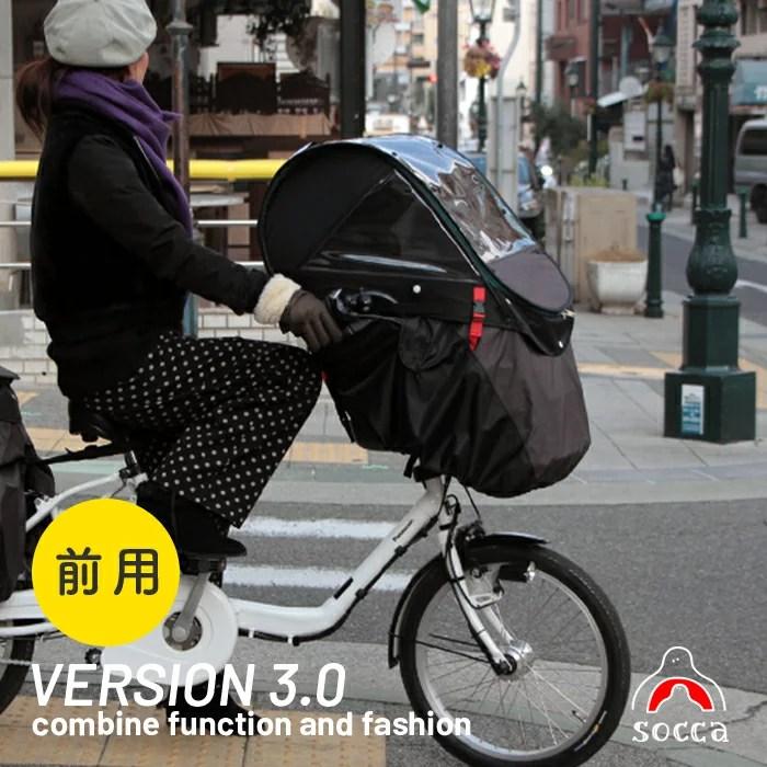 子供乗せ チャイルドシート 自転車 レイン カバー 【前用-最新モデル version3.0】防寒