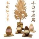 【木製品】木の仏さま「木の子地蔵」※4種類ございます。日本製・職人手作り品木製オブジェ 木の人形 木製品 手作り品 人形 木のオブジェ お地蔵様像
