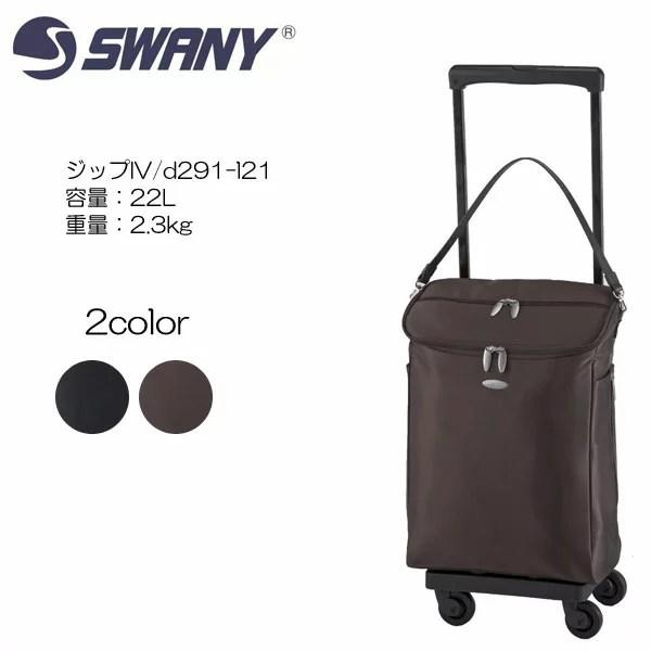 SWANY スワニー ジップIV d291-l21 45cm/容量:22L/重量:2.3kg キャリ