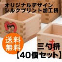 【オリジナルデザイン】シルクプリント加工枡【三勺枡