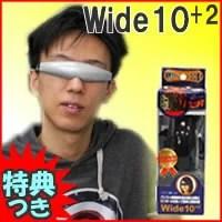 ネミールワイド10+2 ピンホールアイマスク 3特典【送料無料+お米+ポイント】 ネミール ワイド10プラス2 Wide10+2 眼の体操 ネミール ピンホールマスク  視界ワイド130度に!  ※ストラップは