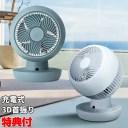 《クーポン配布中》スリーアップ 3Dサーキュレーター 充電式コードレス 扇風機 CF-T2001WH ホワイト CF-T2001BL ブルーグレー 空気循環器 エアコン 冷風機 窓用エアコン 冷風扇 苦手な方へ を 持ち運び 扇風機 卓上 オフィス おしゃれ 可愛い 小型 便利