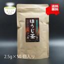 ほうじ茶 ティーバッグ 2.5g×50個入り 茨城県名産 松田製茶 猿島茶 日本茶インストラクターが作った ブラックアーチ農法 体か..