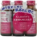【第3類医薬品】ライオン ペアA 50ml×3