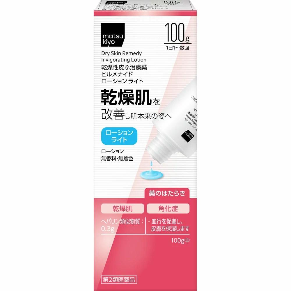 【第2類医薬品】matsukiyo ヒルメナイドローションライト 100g【point】
