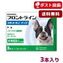 【A】【送料無料】フロントラインスポットオン犬用 (10〜20kg) 1箱3本入【動物用医薬品】