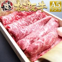 【桐箱入り】松阪牛 A5 特選 すき焼き 400g 【送料無