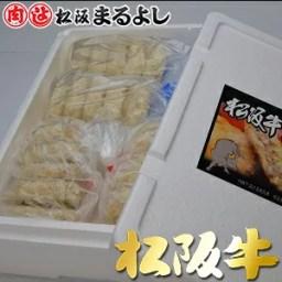 松阪牛 (松坂牛) コロッケ 20個入り(60g×20個)松