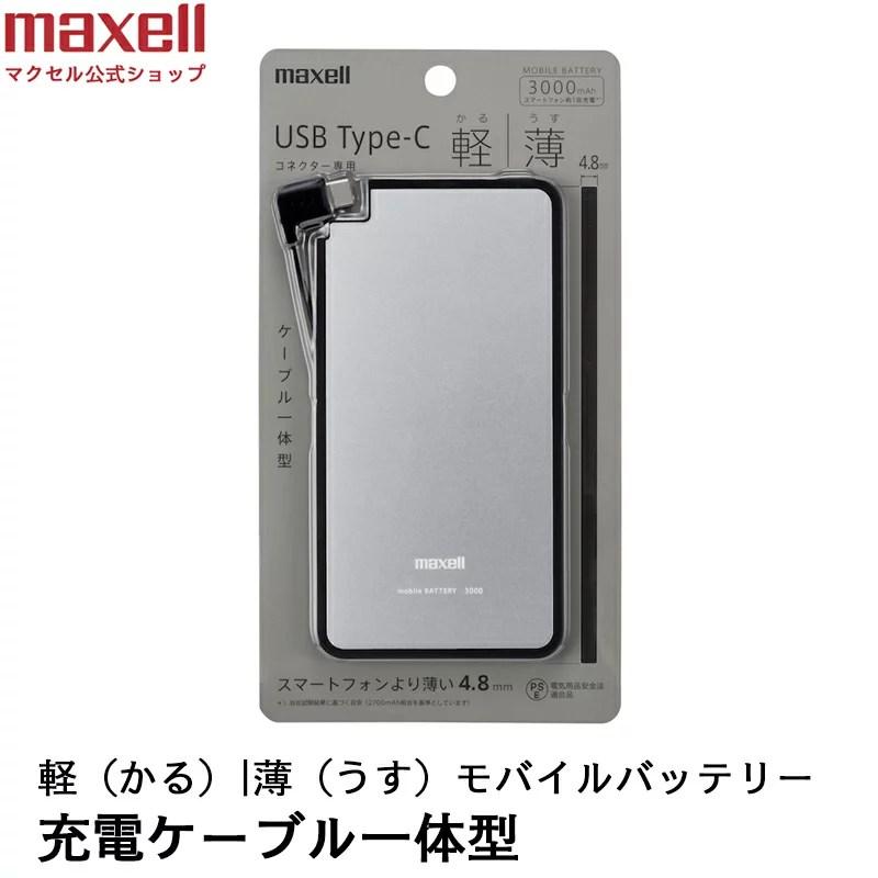 (公式)マクセル maxell 軽(かる)|薄(うす)モバイルバッテリー MPC-RTC3000PS