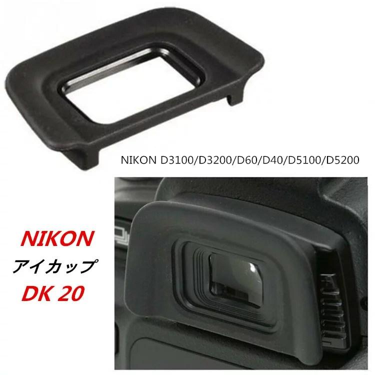 Nikon DK-20 互換 一眼レフ ファインダーアクセサリー アイカップ D70s・D70・D5