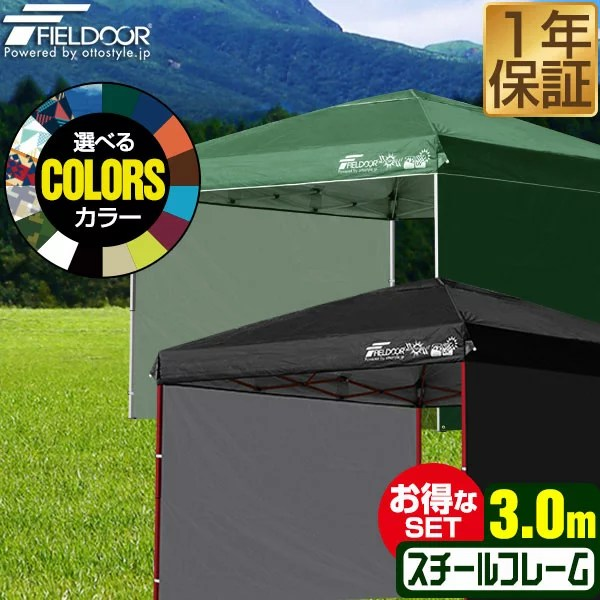 【1年保証】テント タープ タープテント 3m ワンタッチ ワンタッチテント ワンタッチタープ 日よけ イベント アウトドア キャンプ バーベキュー UV加工